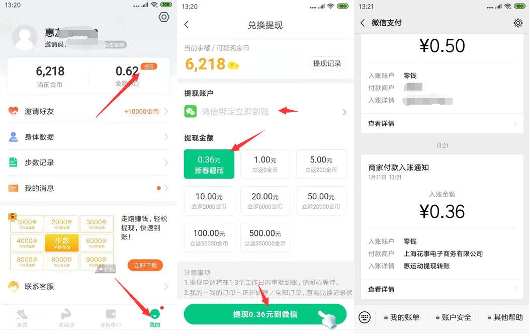 惠运动APP,新用户下载登录送0.5元现金红包提现秒到 手机赚钱 第4张