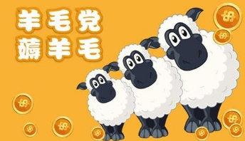 薅羊毛赚钱项目,移动电影院APP登陆送1元,邀请一人3元 薅羊毛 第1张