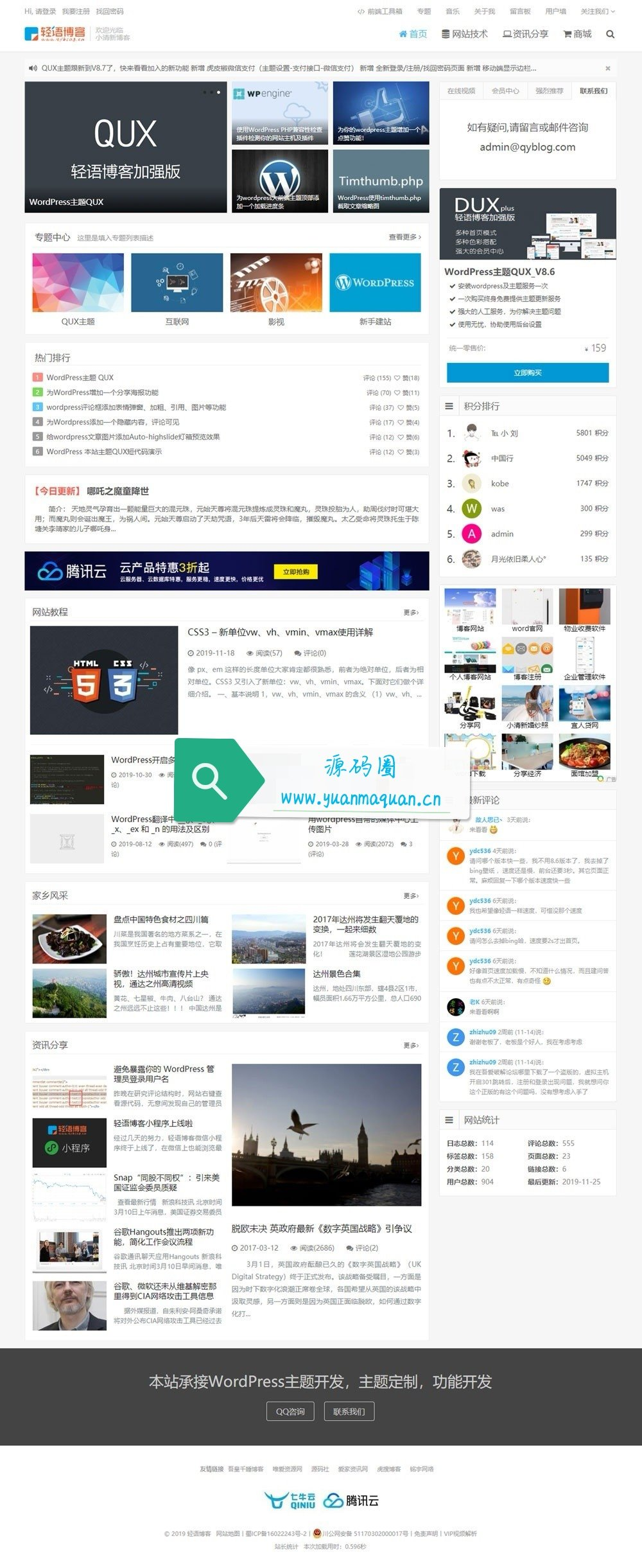 WordPress收费主题QUX_v8.8破解免授权