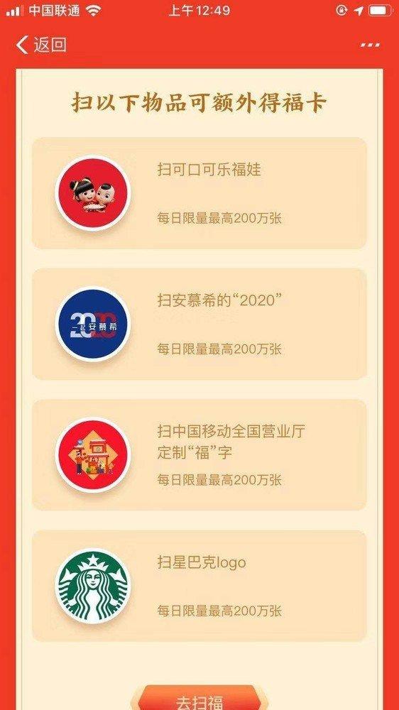 """2020年支付宝""""集五福""""攻略,让你快速集齐福卡! 网上赚钱 第1张"""