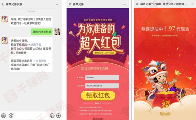 手机游戏试玩app,葫芦兄弟手游新用户下载试玩到10级领红包 网络赚钱 第2张