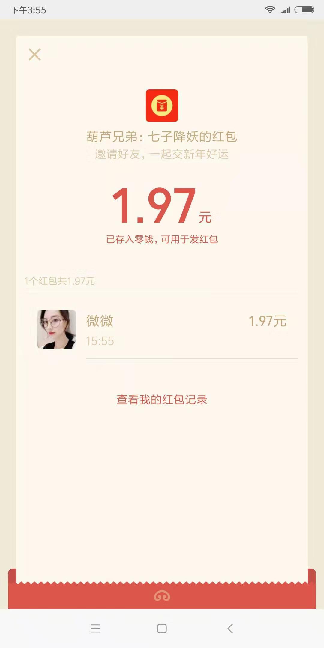 手机游戏试玩app,葫芦兄弟手游新用户下载试玩到10级领红包 网络赚钱 第3张