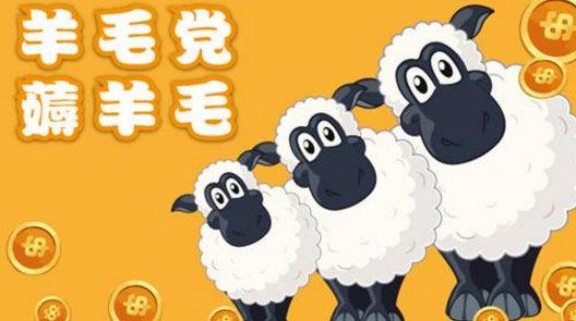 【学生兼职】羊毛项目 , 介绍一下薅羊毛赚钱方法 薅羊毛 第1张