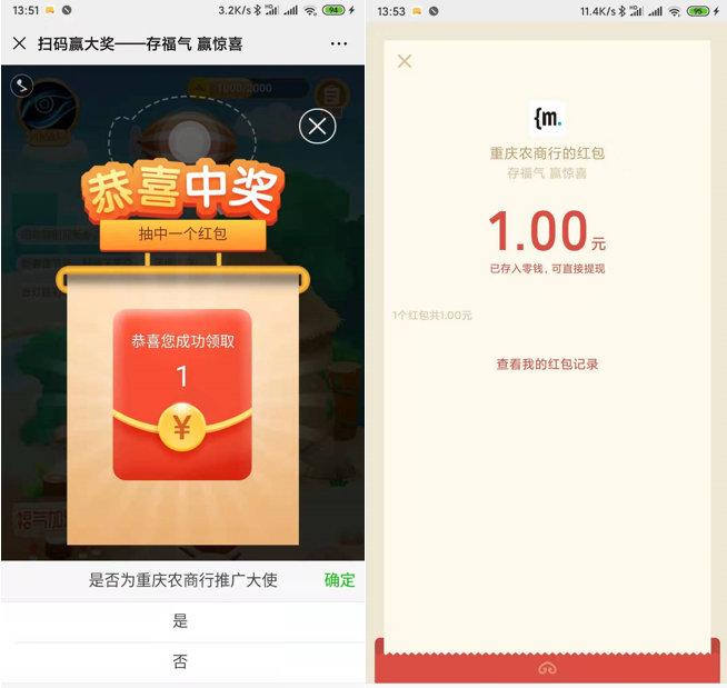 参与重庆农村商业银行存福气领取1元现金红包秒到 红包活动 第2张