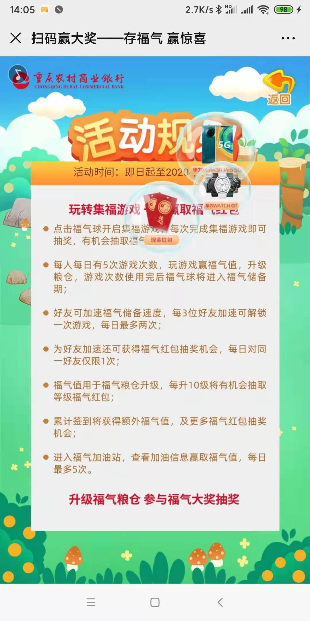 参与重庆农村商业银行存福气领取1元现金红包秒到 红包活动 第3张