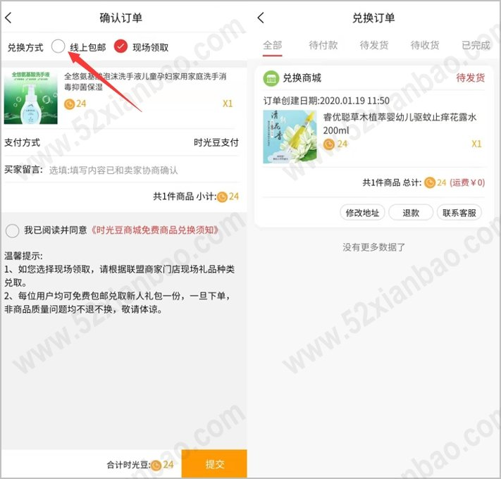 乐驿享,新用户绑定手机号送25豆(价值25元) 可0撸实物 淘便宜 第4张