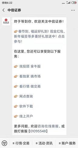 """2020微信红包活动,中信证券""""新年福运好礼""""领随机红包 红包活动 第1张"""