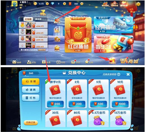 岳宝快捕鱼app试玩游戏赚钱平台,亲测赚2元微信红包 网络赚钱 第3张