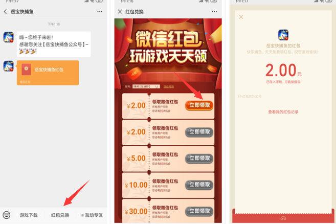 岳宝快捕鱼app试玩游戏赚钱平台,亲测赚2元微信红包 网络赚钱 第4张