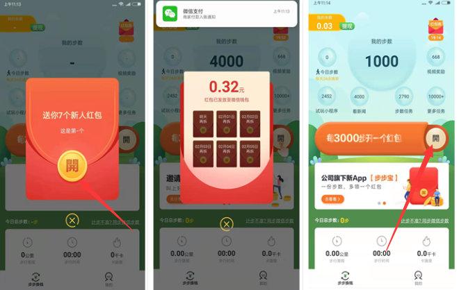 能提现的走路赚钱软件,步步换钱app新人下载提现0.3元 薅羊毛 第2张