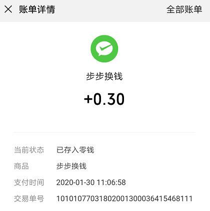 能提现的走路赚钱软件,步步换钱app新人下载提现0.3元 薅羊毛 第3张