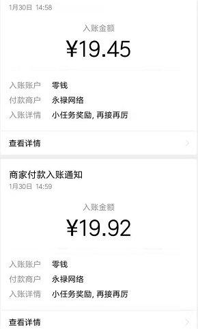 微信网赚项目_转发平台24小时自动挂机赚钱(今日到账80)
