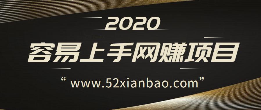 2020年网赚小白也能上手操作的网赚项目 网赚项目 第1张