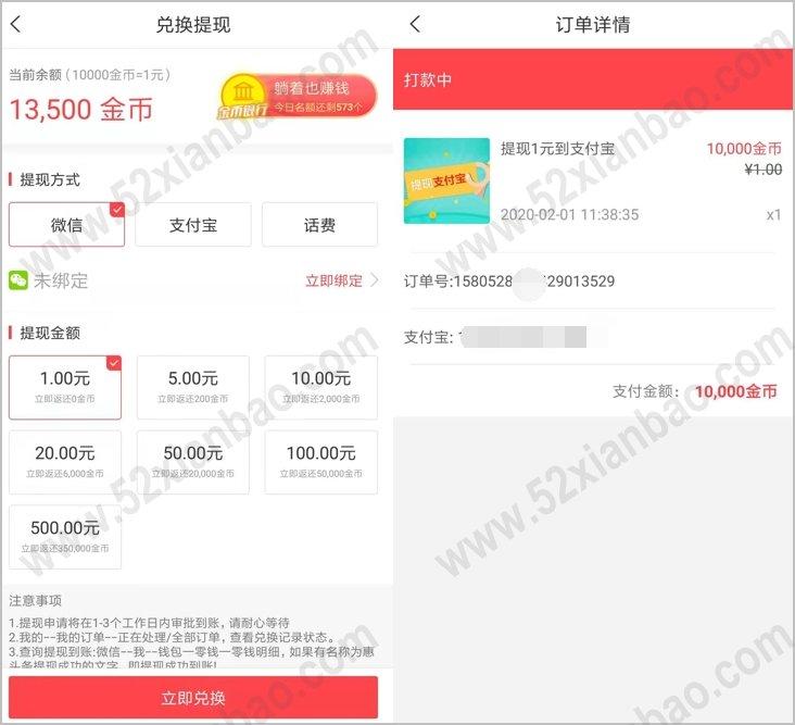 惠头条,新用户下载APP领1元现金红包 手机赚钱 第3张