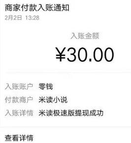 手机薅羊毛软件,米读极速版APP邀请好友领30元,秒到 薅羊毛 第3张