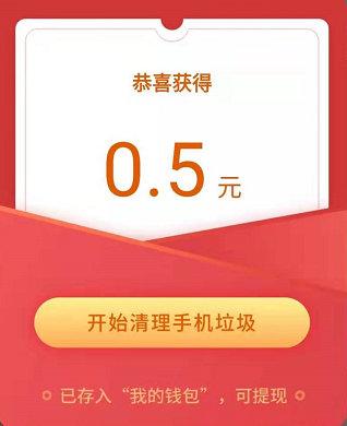 手机挣钱项目_下载每日爱清理APP登陆送0.5元,秒到 手机赚钱 第2张