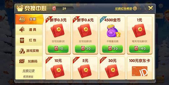 爱玩斗地主赚钱是真的吗?新用户下载APP登陆领0.9元红包 手机赚钱 第3张