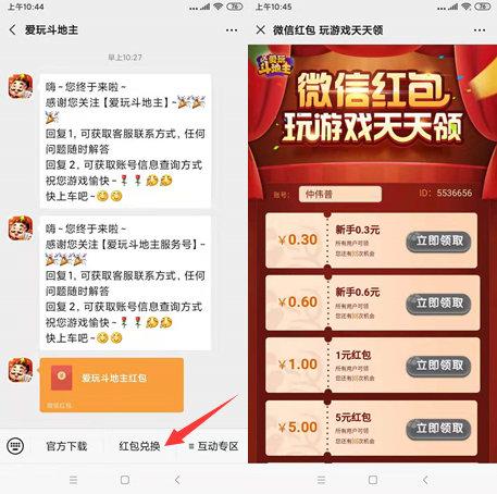 爱玩斗地主赚钱是真的吗?新用户下载APP登陆领0.9元红包 手机赚钱 第4张