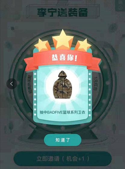 李宁官方微信小程序抽奖撸实物,包邮! 淘便宜 第4张