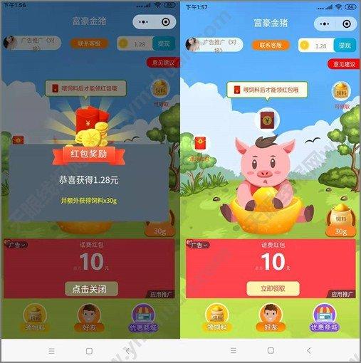 微信小程序赚钱游戏,富豪金猪试玩送1元,秒提0.3元红包 红包活动 第1张