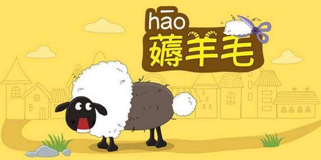 薅羊毛是什么?如何通过薅羊毛活动线报赚钱? 网上赚钱 第1张
