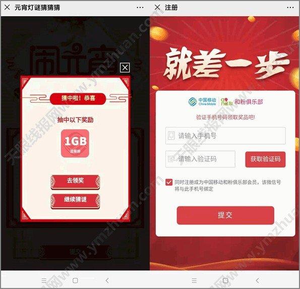 中国移动薅羊毛,参与答题共度元宵赢8GB流量券 薅羊毛 第2张