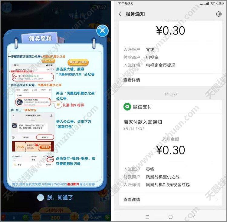 什么游戏可以赚钱?下载凤凰战机APP试玩秒提0.9元微信红包 手机赚钱 第3张