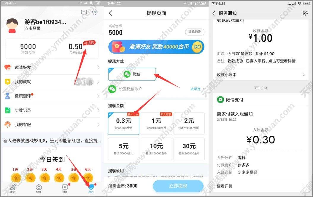 步多多怎么走路赚钱?下载APP登陆秒提0.3元微信红包 手机赚钱 第3张