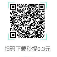 手机薅羊毛项目,下载钱行APP登陆提现0.3元,秒到账 薅羊毛 第1张