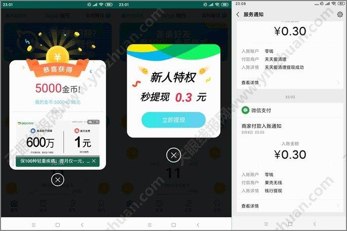 手机薅羊毛项目,下载钱行APP登陆提现0.3元,秒到账 薅羊毛 第2张