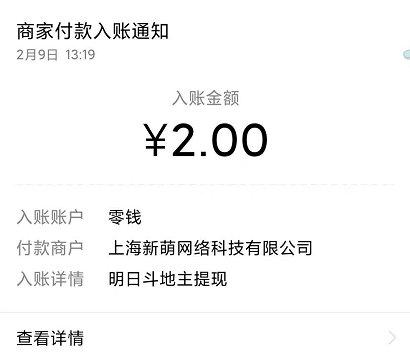 玩什么游戏有钱赚_明日斗地主APP玩游戏赚微信红包 网络赚钱 第3张