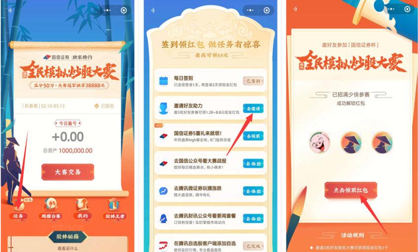 活动线报福利:腾讯全民模拟炒股大赛邀请好友助力领红包 薅羊毛 第1张