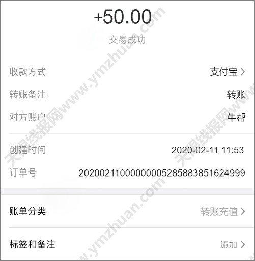手机一天挣50元_分享牛帮APP悬赏任务赚钱技巧 手机赚钱 第3张