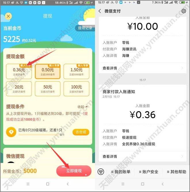 手机养猪赚钱APP-全民养猪场新用户登录送0.5元提现秒到 手机赚钱 第3张