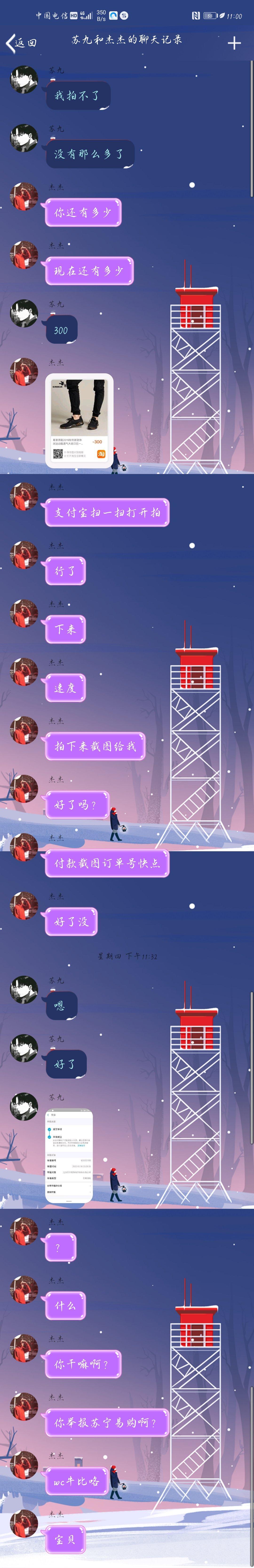 曝光网络骗子QQ:1430736203可举报