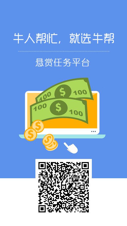 牛帮赚钱是真的吗?牛帮APP手机做任务赚钱 手机赚钱 第1张