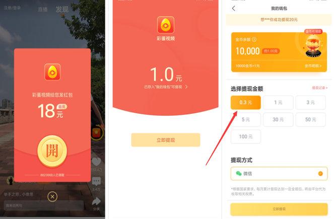 哪个短视频平台最赚钱_彩蛋视频APP新用户下载提现0.3元 薅羊毛 第2张