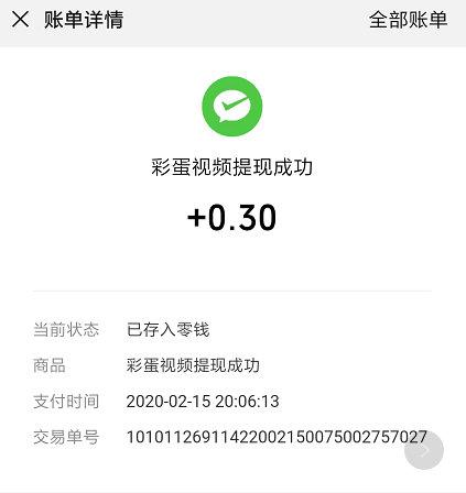 哪个短视频平台最赚钱_彩蛋视频APP新用户下载提现0.3元 薅羊毛 第3张