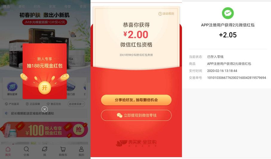 微信红包一手线报_奥买家APP注册用户领2元微信红包 薅羊毛 第1张