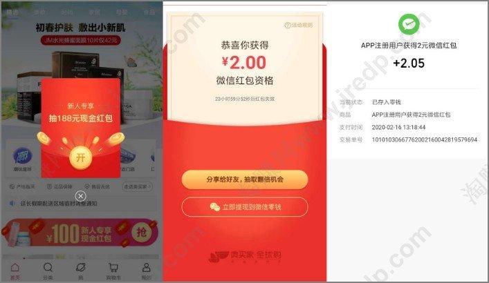 奥买家全球购APP新用户注册登录送2元现金,提现秒到