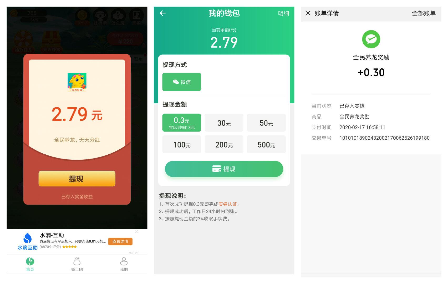 薅羊毛活动线报_全民养龙APP新人下载登录提现0.3元 薅羊毛 第2张