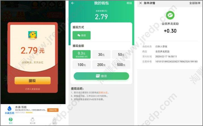 全民养龙APP新用户登陆试玩游戏赚钱领2.79元红包