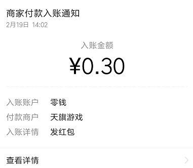 薅羊毛赚钱平台,一起去冒险APP新人下载提0.3元红包 薅羊毛 第3张