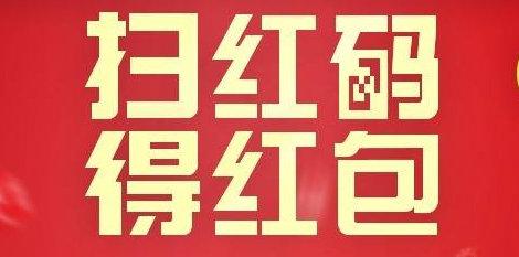 一起去冒险APP红包活动,简单防守免费提0.3元微信红包 红包活动 第1张