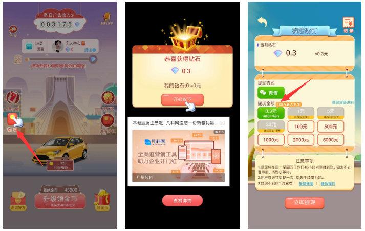 网上最靠谱的赚钱方法_玩游戏赚钱项目开心顺风车app 网络赚钱 第2张