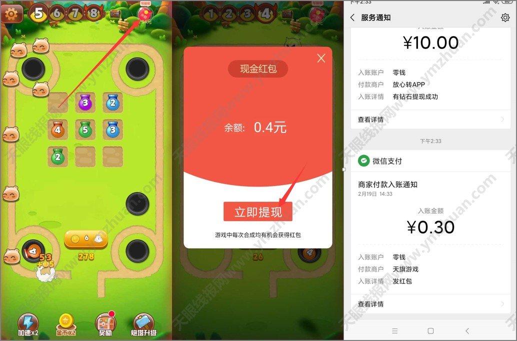 手机游戏赚钱项目_一起来冒险APP新人试玩首次秒提0.3元 手机赚钱 第2张