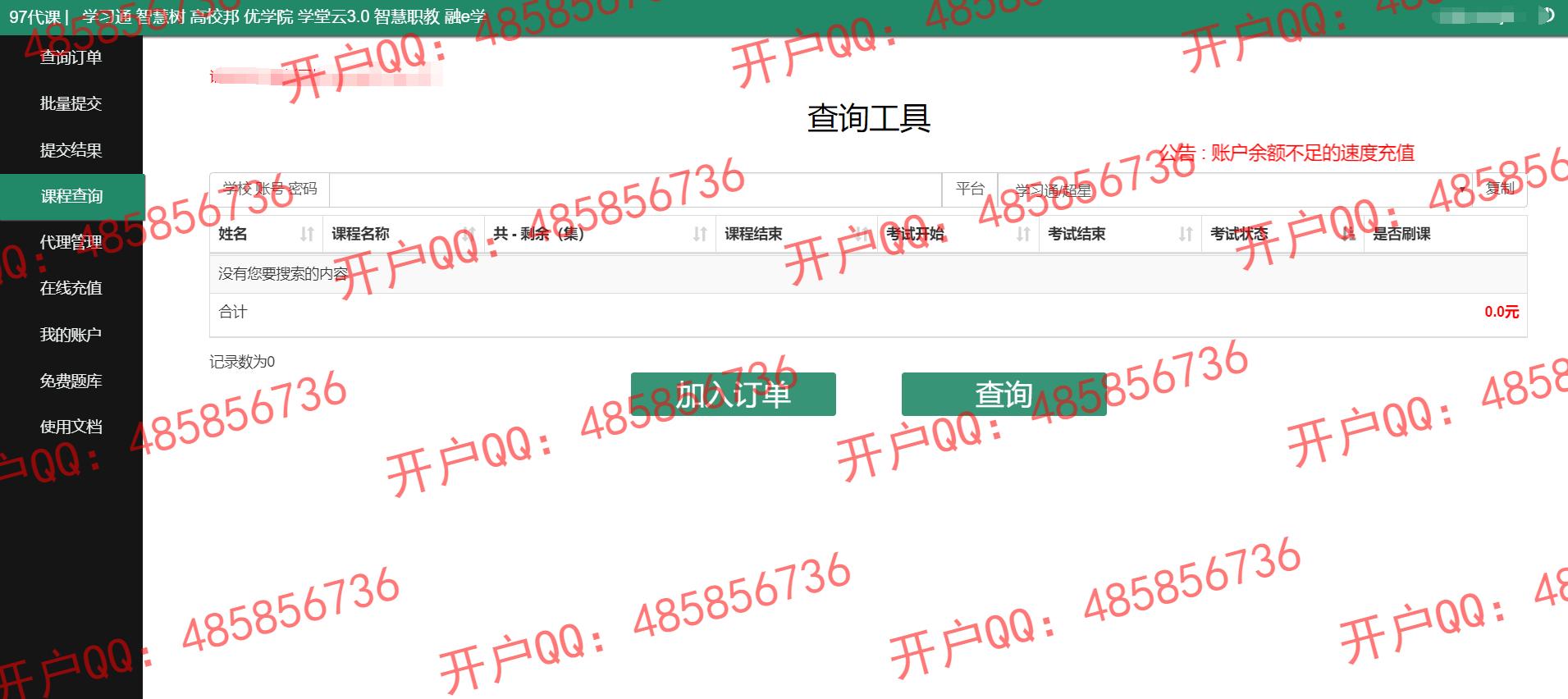 97网课平台—代理开户注册账号