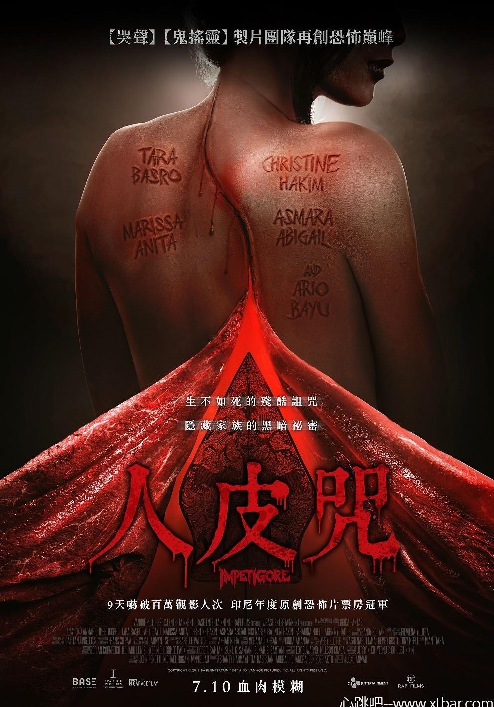 【亚洲恐怖片】印尼-《地狱女子》-2019-高清在线观看-资源下载