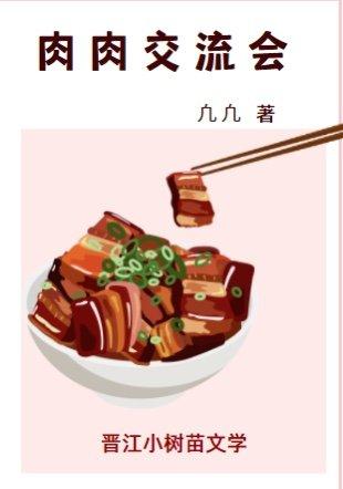 肉肉交流會
