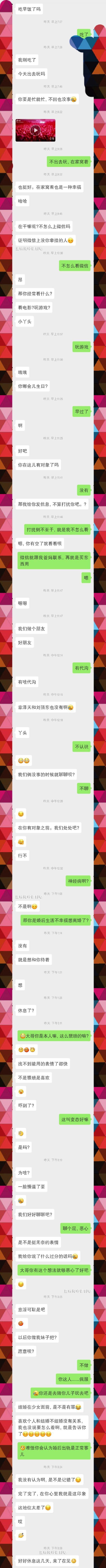 粉丝投稿:遇到变态上司微信上面骚扰她
